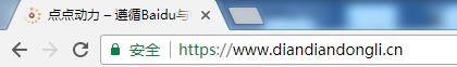 点点动力开发SEO型的https营销性网站